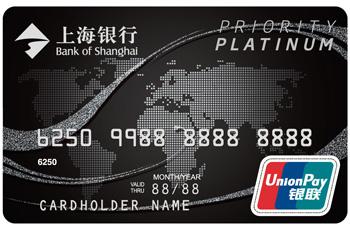 上海银行标准信用卡(白金卡)