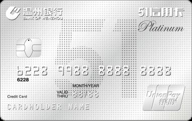 温州银行51白金卡