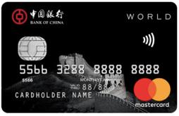 中国银行长城世界信用卡