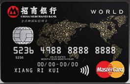 招商MasterCard全币卡