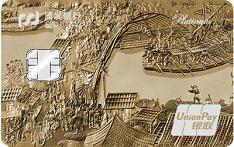 浦发银行北京故宫文化主题信用卡(清明上河图)