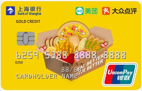 上海银行美团点评美食联名信用卡(外卖订单)