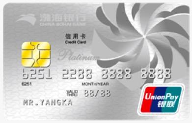 渤海银行标准卡白金卡