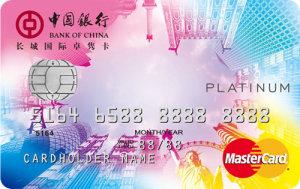 中国银行长城国际卓隽卡万事达白金卡