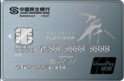 民生银行银联尊尚标准信用卡白金卡