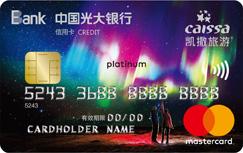 光大银行凯撒旅游安芯信用卡白金卡