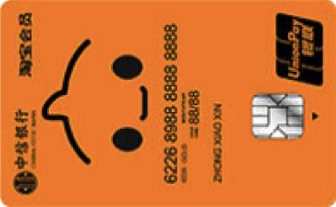 中信淘宝联名卡(淘气版)金卡