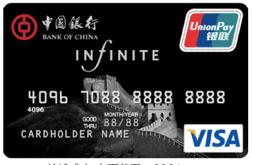 中国银行无限信用卡长城威士