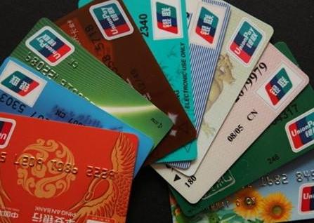 2017元旦起实施的信用卡新规究竟想传达什么?
