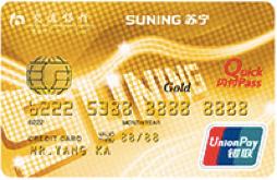 交通银行苏宁电器信用卡金卡