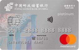 邮储银行鼎雅白金万事达信用卡