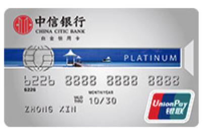 中信银行-黑金卡权益_中信银行银联标准IC信用卡(尊贵白金卡)(银联,白金卡)_申请 ...