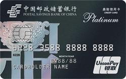 邮储银行鼎致白金银联信用卡