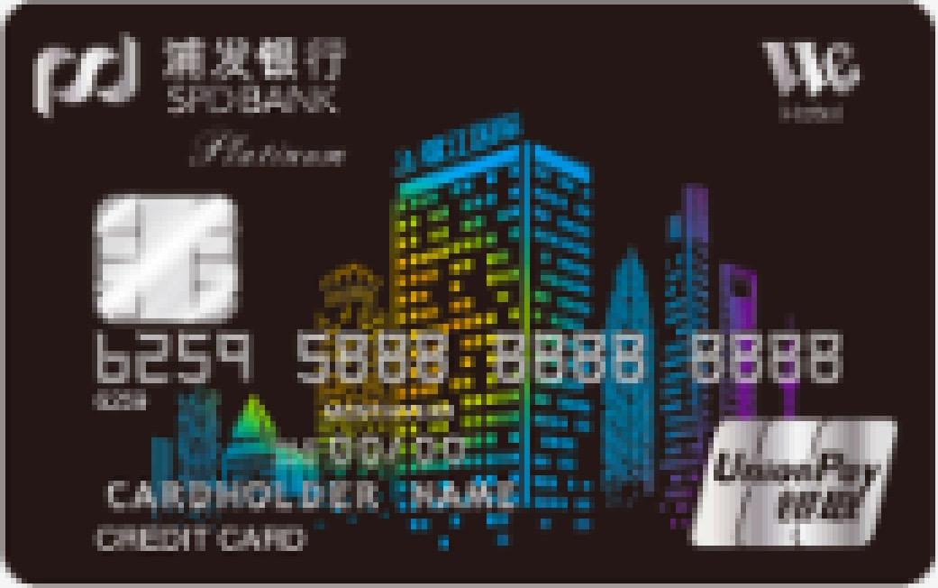 We Hotel联名信用卡