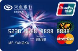 兴业银行万事达标准双币信用卡(普卡)