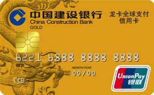 龙卡全球支付信用卡金卡