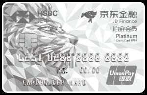 汇丰银行京东铂金会员联名信用卡