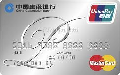 建设龙卡全球支付信用卡(万事达-白金卡)