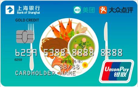 上海银行美团点评美食联名信用卡(到店就餐)
