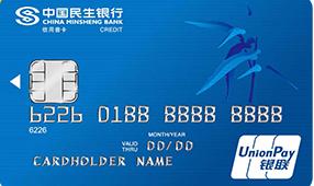 银联标准信用普卡