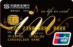 民生银行in卡音符版金卡