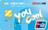 光大银行优酷联名信用卡(金卡)