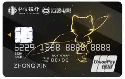 中信银行猫眼电影联名信用卡(金卡)