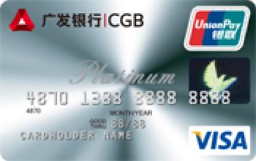 广发臻尚白金信用卡VISA