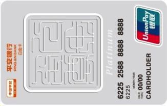 平安银行精英白金卡银联单币卡