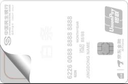 民生银行京东白条联名信用卡