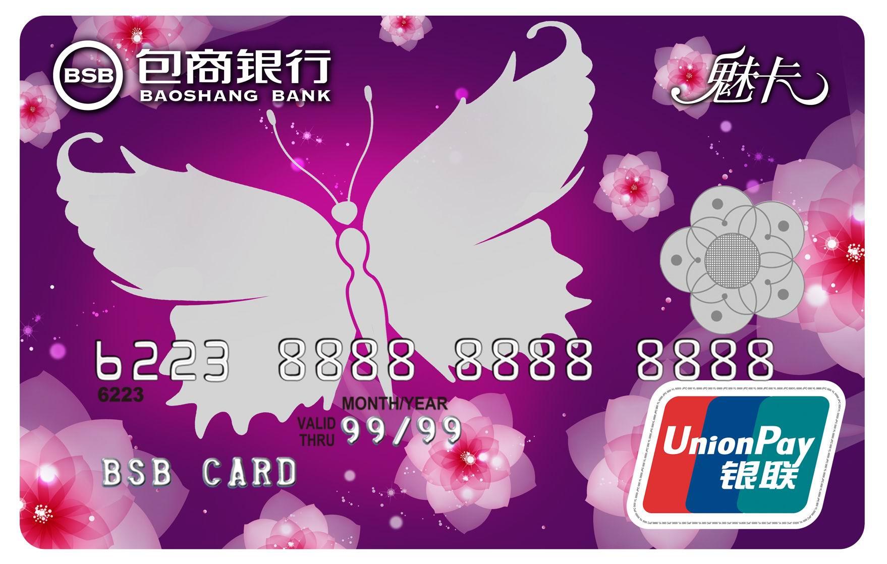 包商银行魅卡信用卡