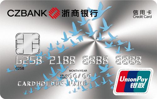 浙商银行银联标准普卡
