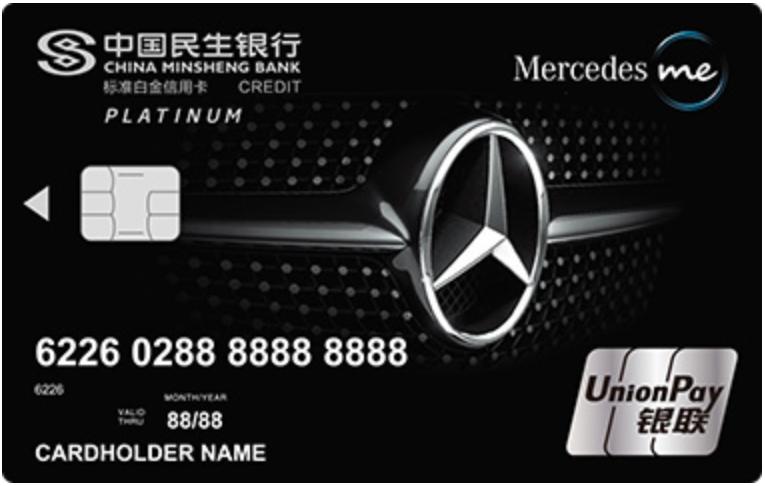 民生银行Mercedes me车主俱乐部联名白金卡