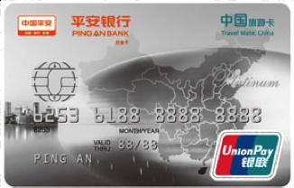 平安银行中国旅游卡白金卡