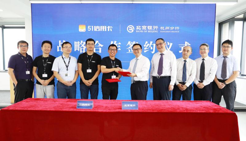 51信用卡与北京银行签署战略合作协议