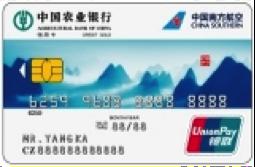农业银行南航明珠联名卡(银联山版金卡)